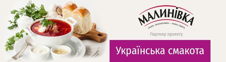 Українська смакота
