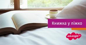 Книжка у ліжко